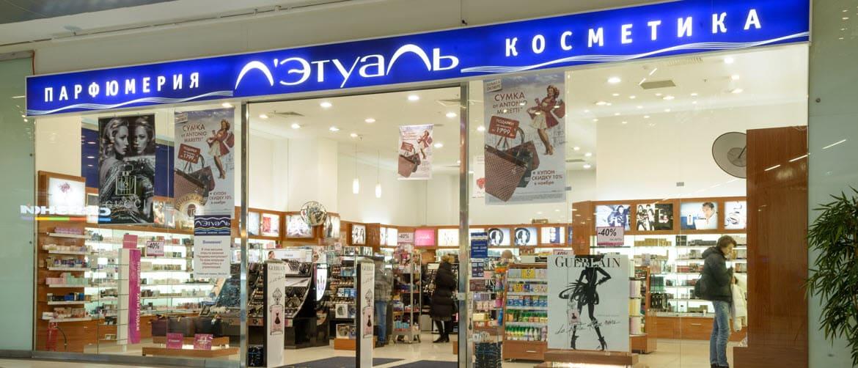 Л'Этуаль - онлайн-универмаг парфюмерии и косметики №1 в России