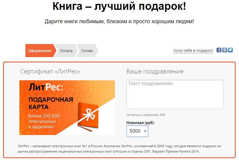 Сертификаты от ЛитРес