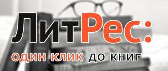 Интернет-магазин ЛитРес - самая большая база российских и зарубежных электронных книг
