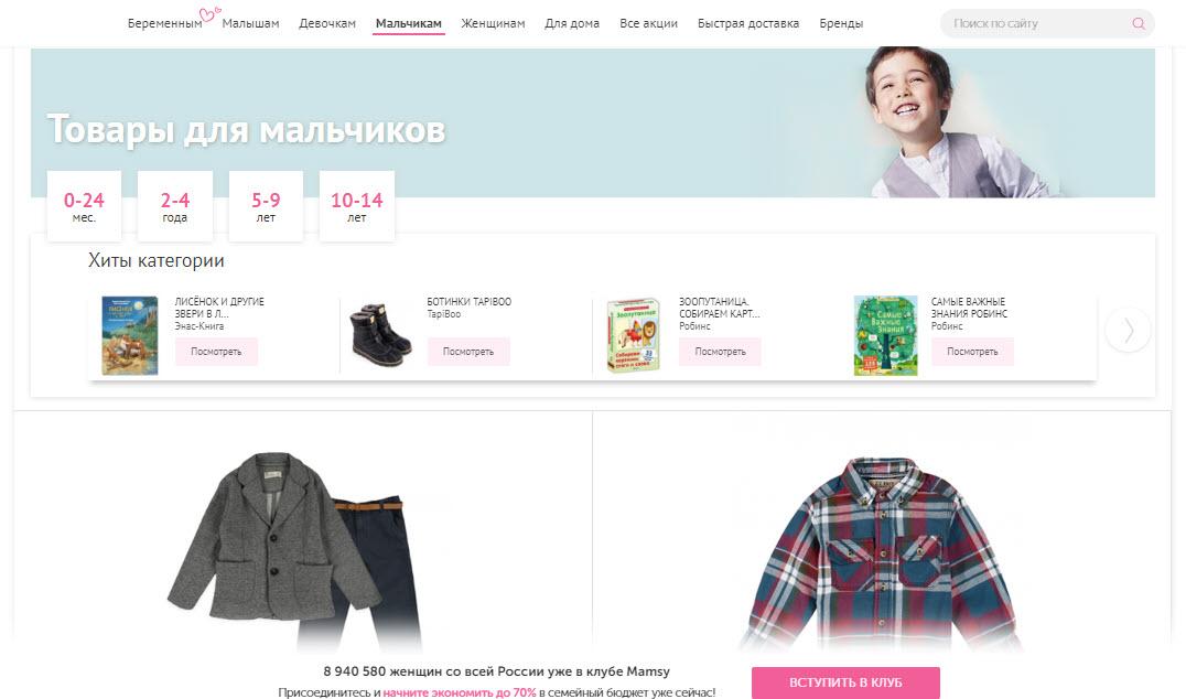 Товары для детей в интернет-магазине Mamsy