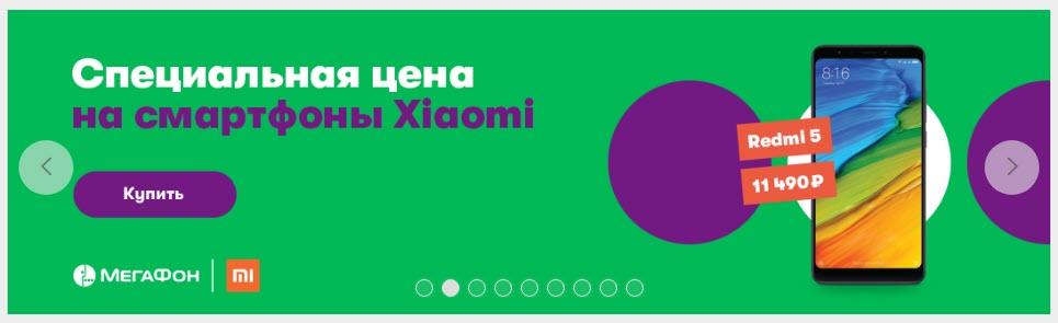 Основные акции в интернет-магазине Мегафон