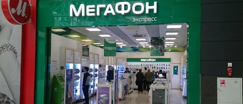 МегаФон - крупный интернет-магазин по продаже смартфонов и планшетов
