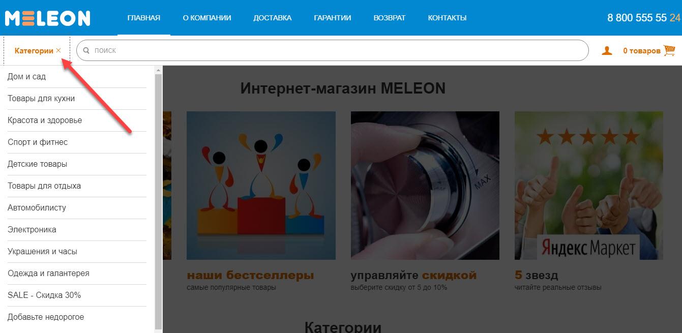 """Каталог интернет-магазина """"Мелеон"""""""