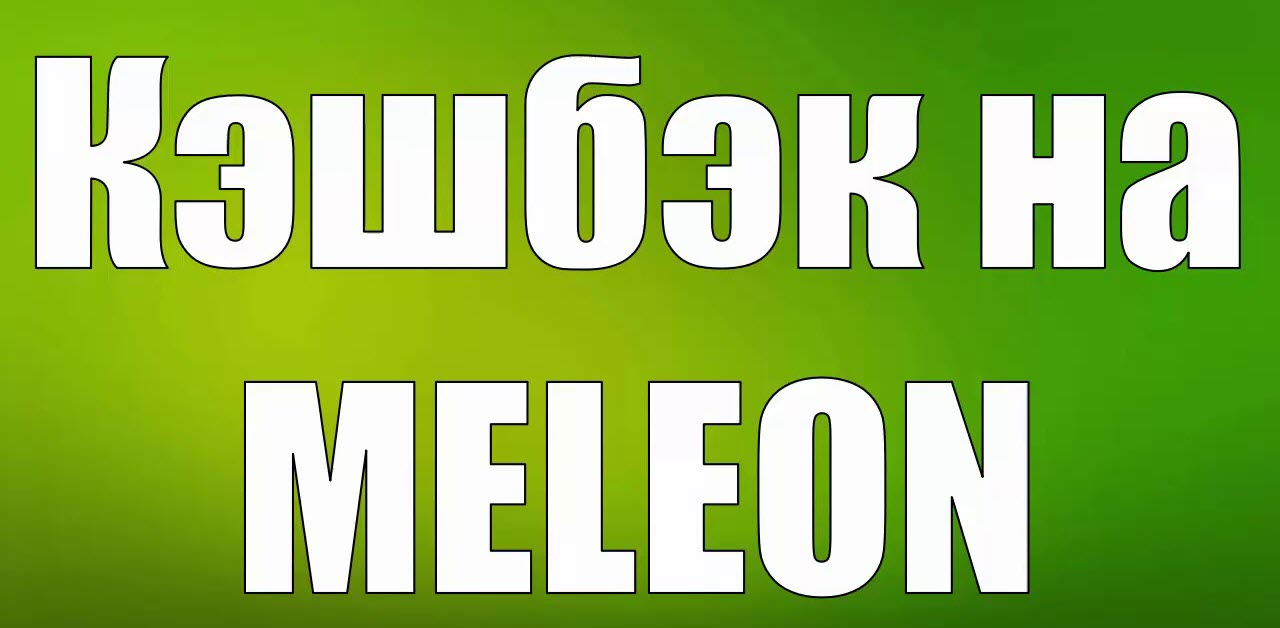Meleon - интернет-магазин по продаже товаров широкого потребления