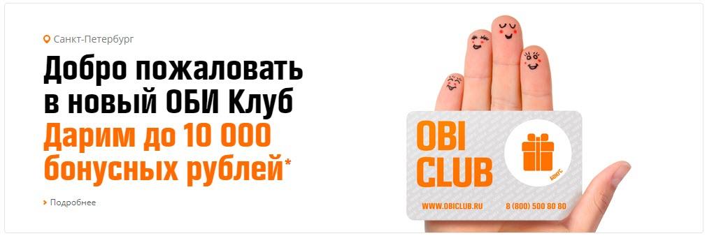 """Бонусная карта """"OBI клуба"""""""