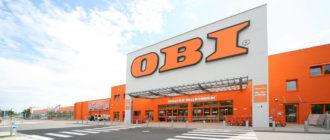OBI -международная сеть гипермаркетов по продаже строительных материалов и товаров для дача и сада