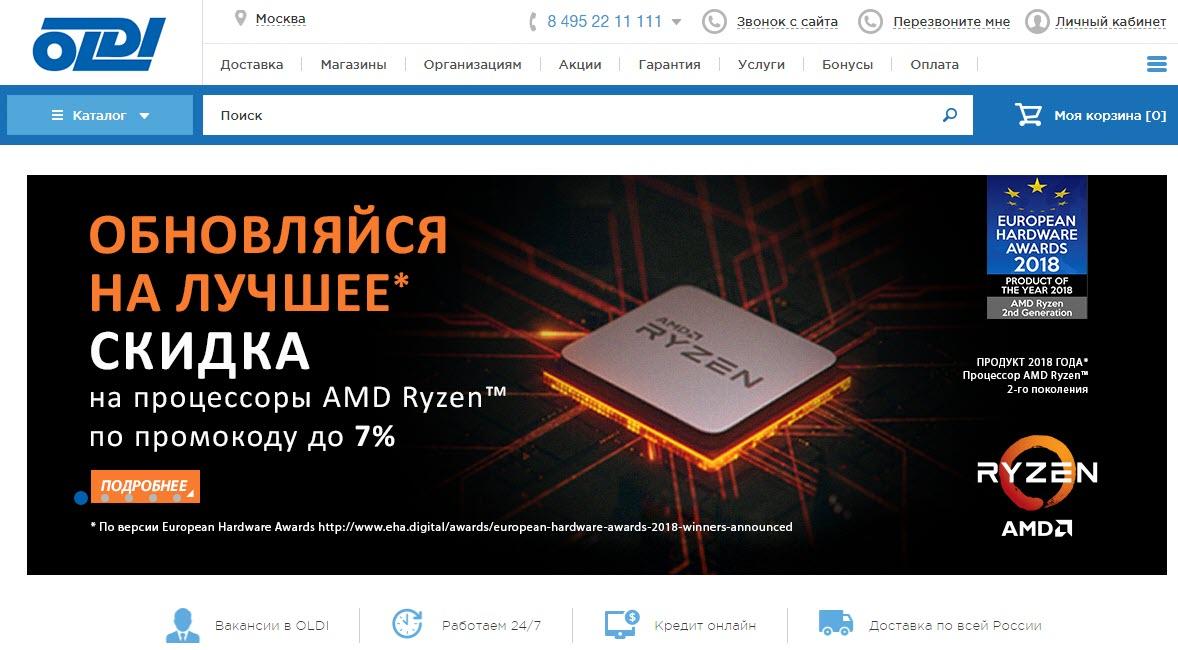 Основные акции в интернет-магазине OLDI
