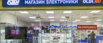 OLDI - многоканальная сеть по продаже бытовой и компьютерной техники и электроники в России