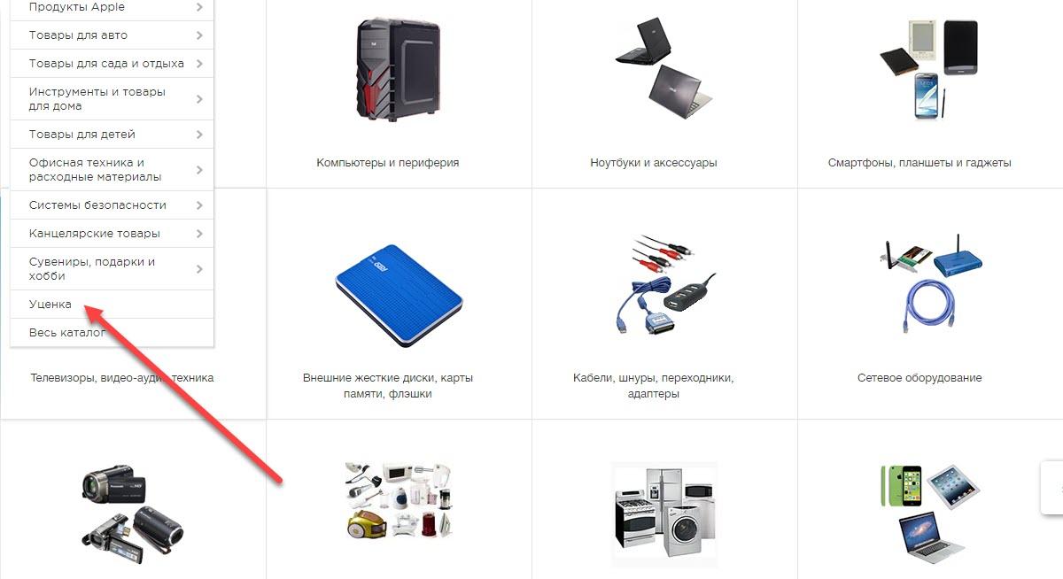 Товары с уценкой в интернет-магазине OLDI