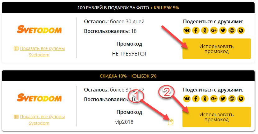 """Промокод для интернет-магазина """"СветоДом"""" от кэшбэк-сервиса Секрет Дискаунтер"""