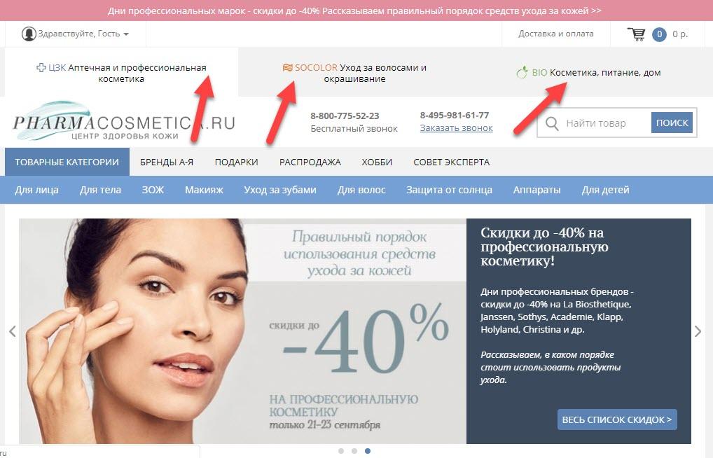 Каталог интернет-магазина Pharmacosmetica