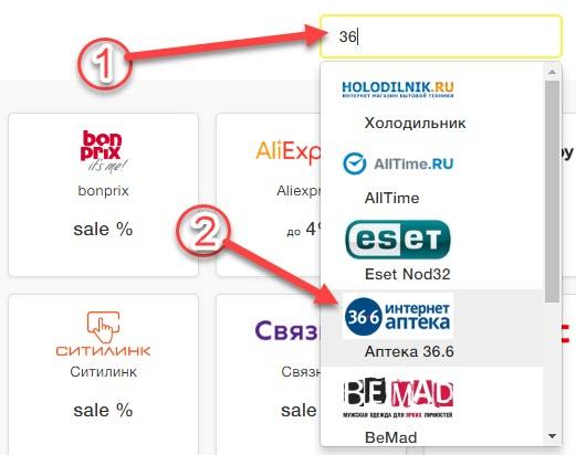 Поиск интернет-аптеки 36.6 в Промокоды.нет при помощи поисковой строки