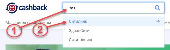 Поиск интернет-магазина Citilink в ePN Cashback через поисковую строку