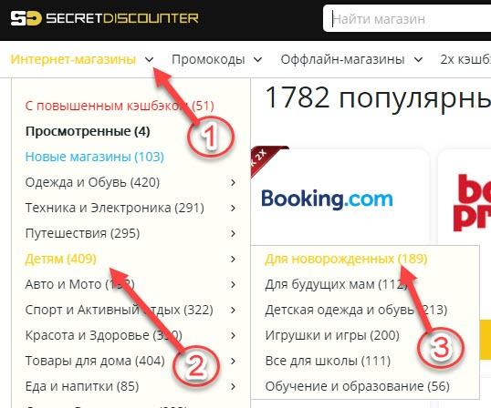 """Поиск интернет-магазина """"Дочки-Сыночки"""" в Секрет Дискаунтер при помощи каталога"""