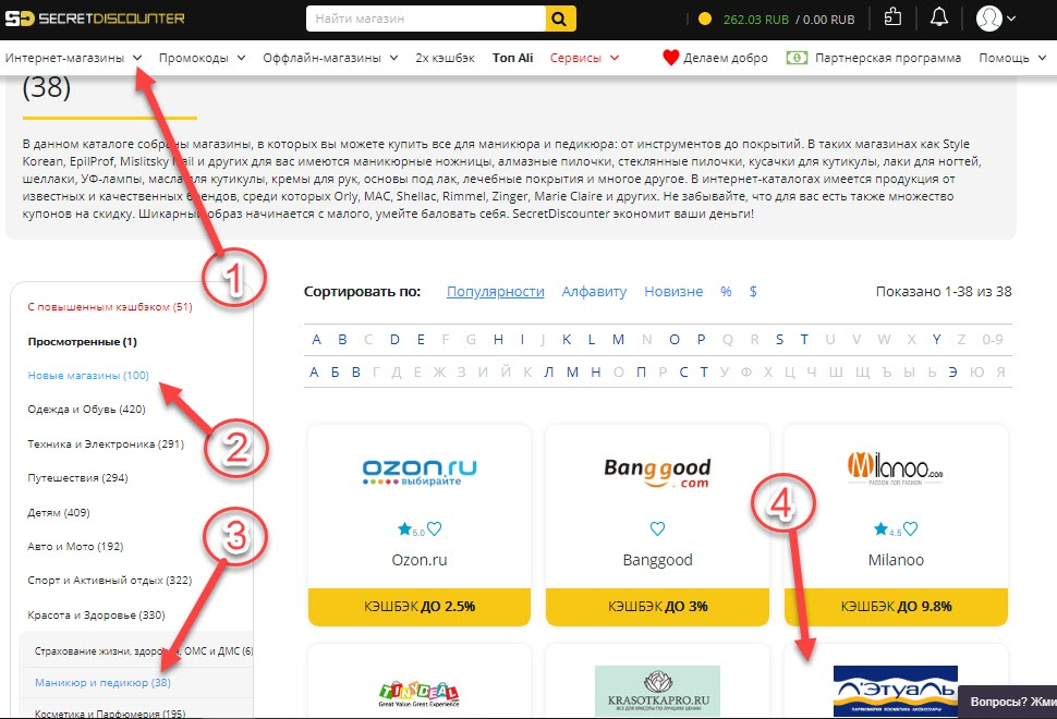 Поиск интернет-магазина Л'Этуаль в Secret Discounter через каталог
