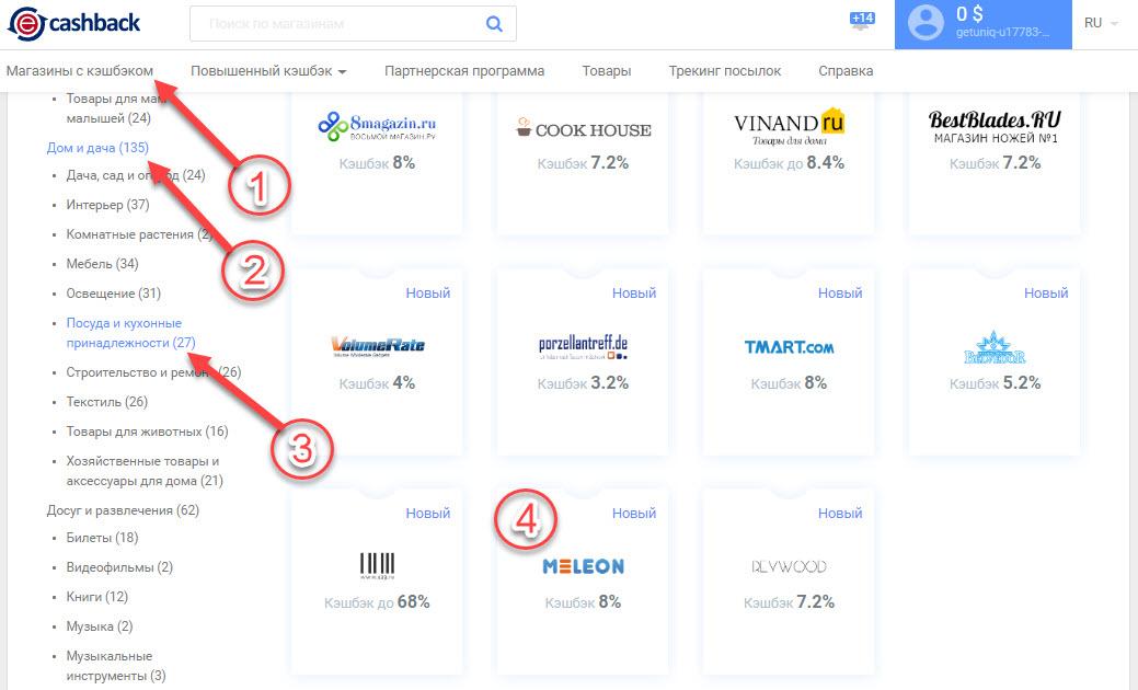 Поиск интернет-магазина Meleon в ePN Cashback при помощи каталога