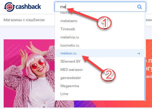 Поиск интернет-магазина Meleon в ePN Cashback при помощи поисковой строки