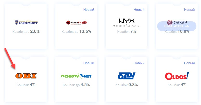 Выбор магазина OBI из отсортированного списка в ePN Cashback