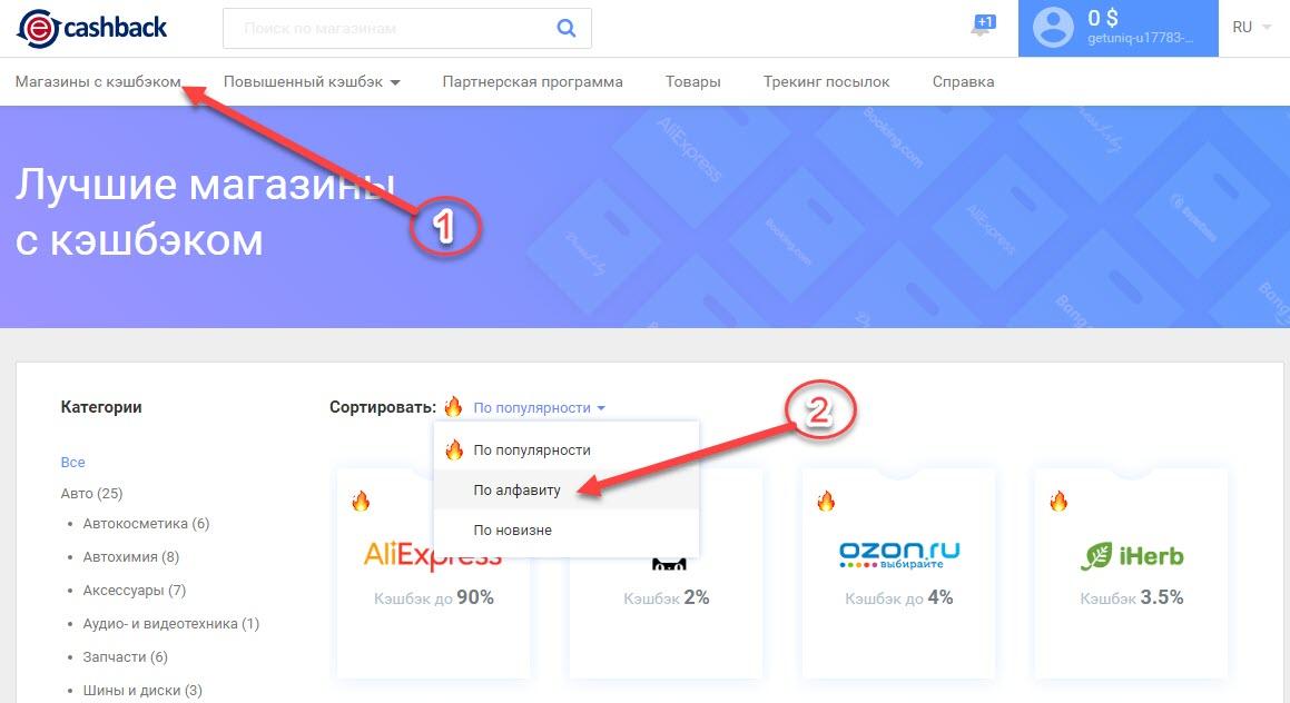 Поиск партнёрского интернет-магазина OBI в ePN Cashback через каталог
