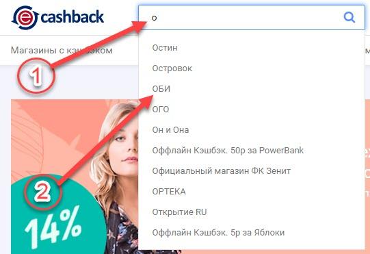 Поиск партнёрского интернет-магазина OBI в ePN Cashback при помощи поисковой строки