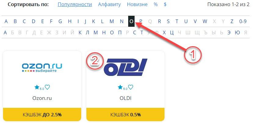 Сортировка магазинов по алфавиту в каталоге Секрет Дискаунтер