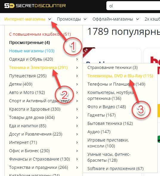 Поиск интернет-магазина OLDI в Secret Discounter через каталог