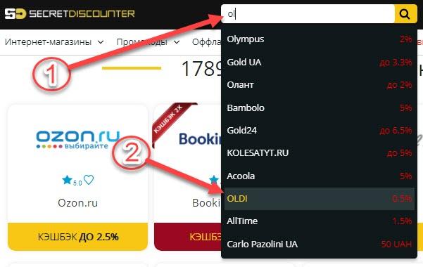 Поиск интернет-магазина OLDI в Secret Discounter через поисковую строку
