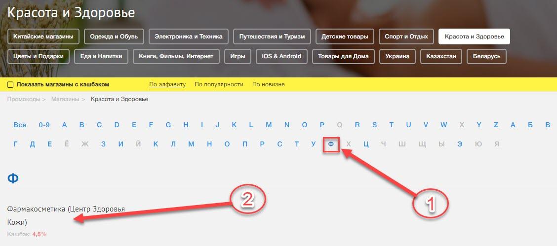 Использование фильтра по алфавиту для поиска интернет-магазина в Промокоды.нет