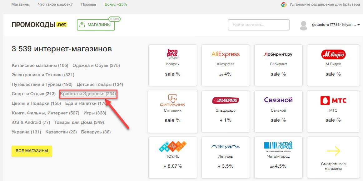 Поиск интернет-магазина Pharmacosmetica в Promokodi.net через каталог