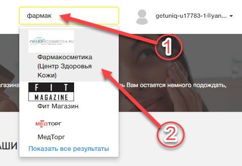 """Поиск интернет-магазина в """"Фармакосметика"""" в кэшбэк-сервисе Promokodi.net через поисковую строку"""