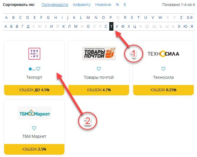 Поиск Techport в Secret Discounter внутри категории