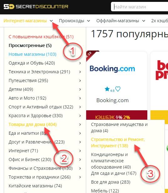 Поиск интернет-магазина Techport в Секрет Дискаунтер через каталог