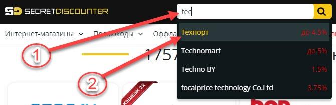 Поиск интернет-магазина Техпорт в Секрет Дискаунтер через поисковую строку