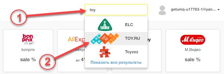 Поиск интернет-магазина Toy.ru в Promokodi.net при помощи поисковой строки
