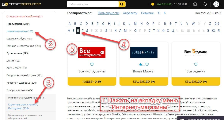 """Поиск интернет-магазина """"ВсеИнструменты"""" в Секрет Дискаунтер через каталог"""