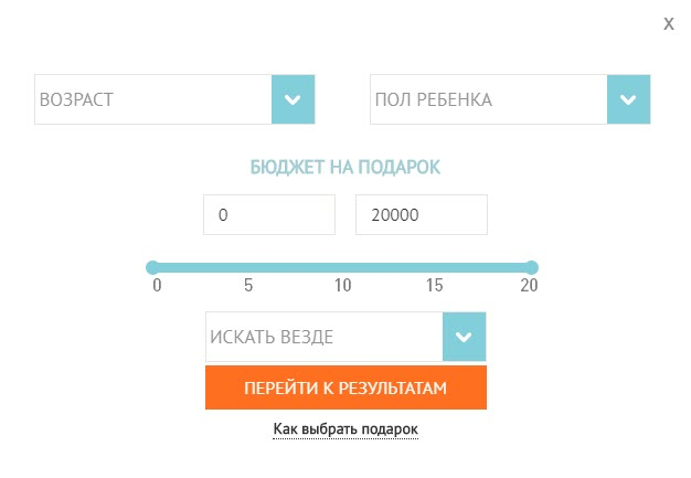 Форма для быстрого поиска подарка ребёнку в Toy.ru