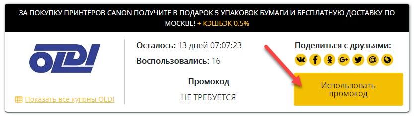 Промокод ОЛДИ без кода