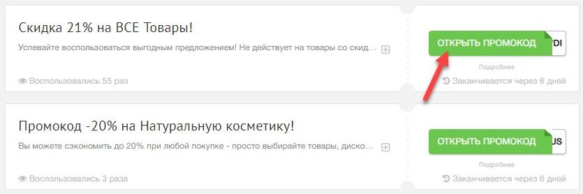 "Промокод ""Фармакосметики"" в Промокоды.нет"