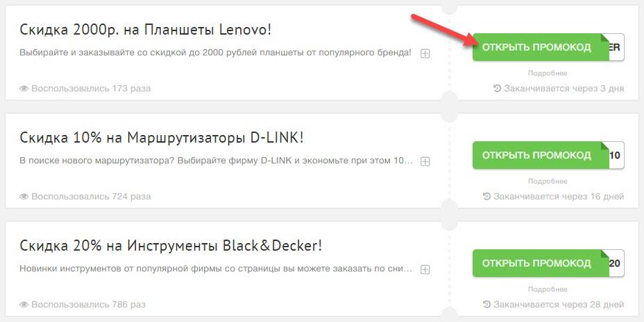 Промокод Citilink с кодом от кэшбэк-сервиса Промокоды.нет