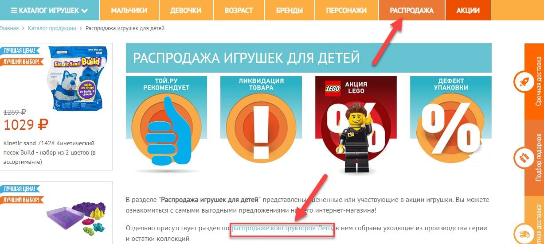 Распродажа игрушек в интернет-магазине Toy.ru