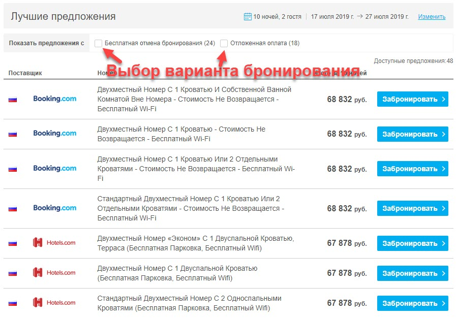 Список предложений по отелю через RoomGuru.ru