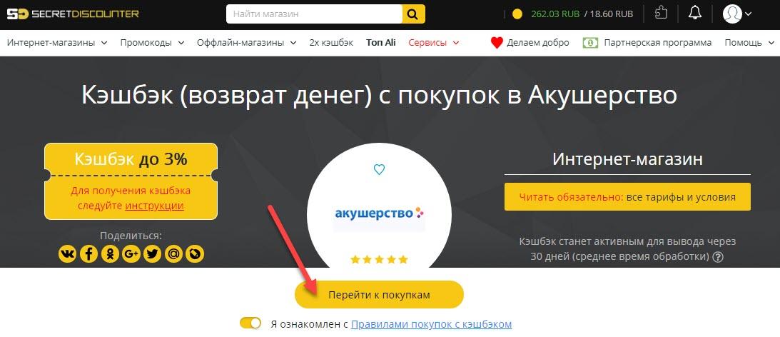 "Страница интернет-магазина ""Акушерство"" в Secret Discounter"