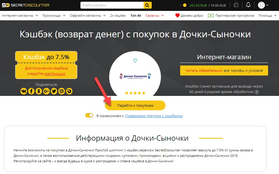 """Страница интернет-магазина """"Дочки-Сыночки"""" в Secret Discounter"""