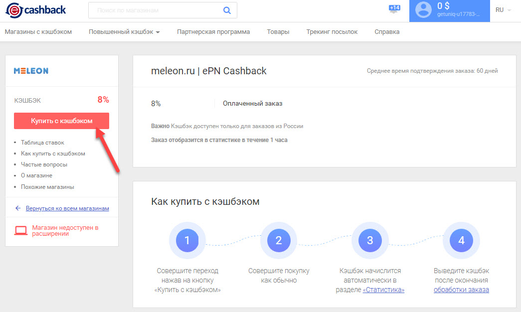 Страница магазина Meleon в ePN Cashback