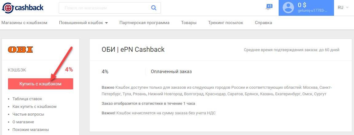 Страница интернет-магазина OBI в ePN Cashback