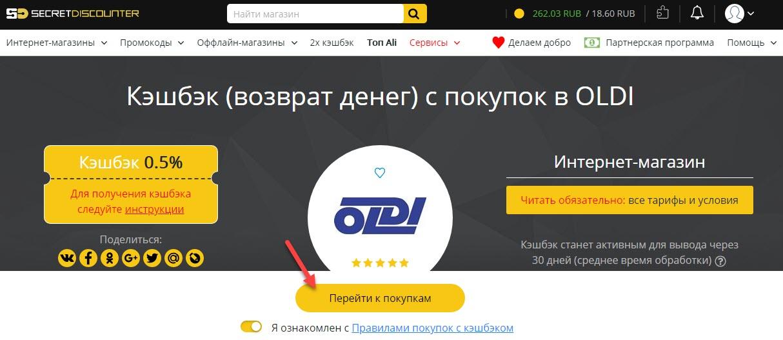 Страница интернет-магазина OLDI в Secret Discounter