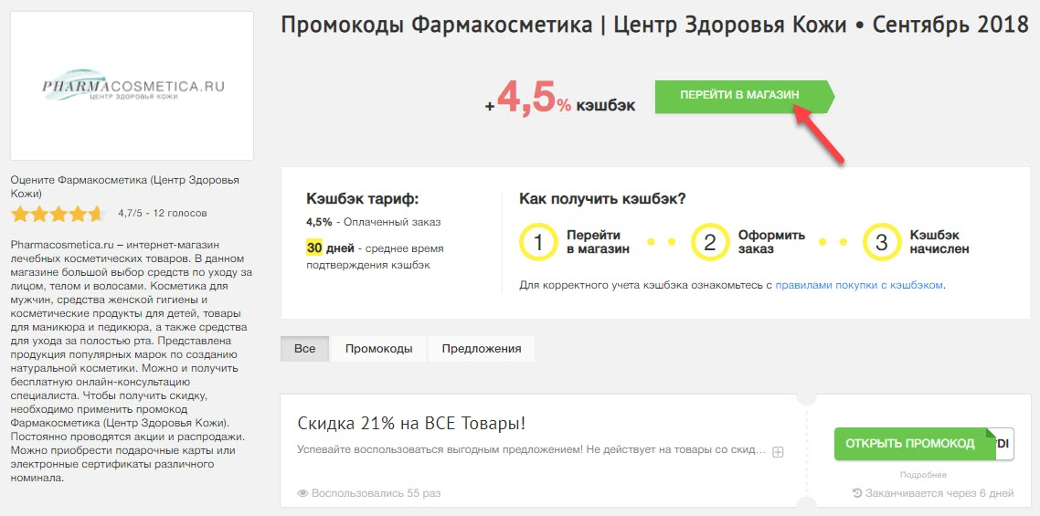 Страница Pharmacosmetica в кэшбэк-сервисе Promokodi.net