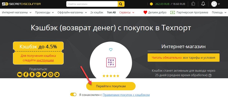 Страница онлайн-гипермаркета Техпорт в Secret Discounter