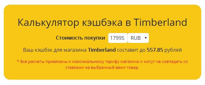 Калькулятор для расчёта кэшбэка Timberland от Secret Discounter