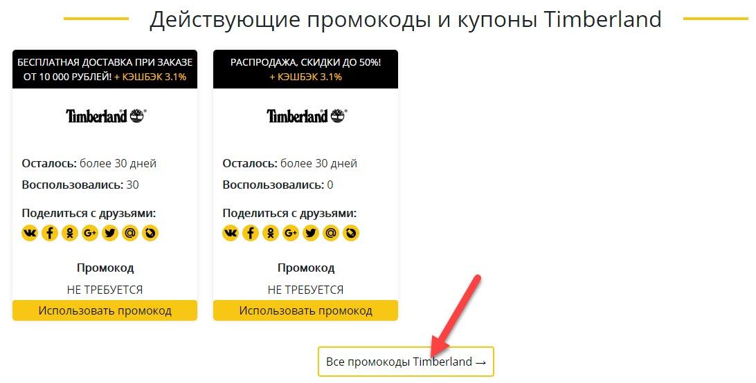 Промокоды для интернет-магазина Timberland от Secret Discounter
